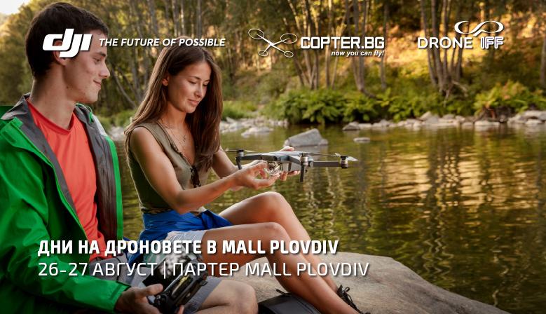 """COPTER.BG ви кани на изложението """"Дни на дроновете"""", част от дневната програма на DroneUp International Film Festival, което ще се проведе от 26 до 27 август в Mall Plovdiv."""