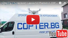 Unboxing на Phantom 4 - COPTER.BG