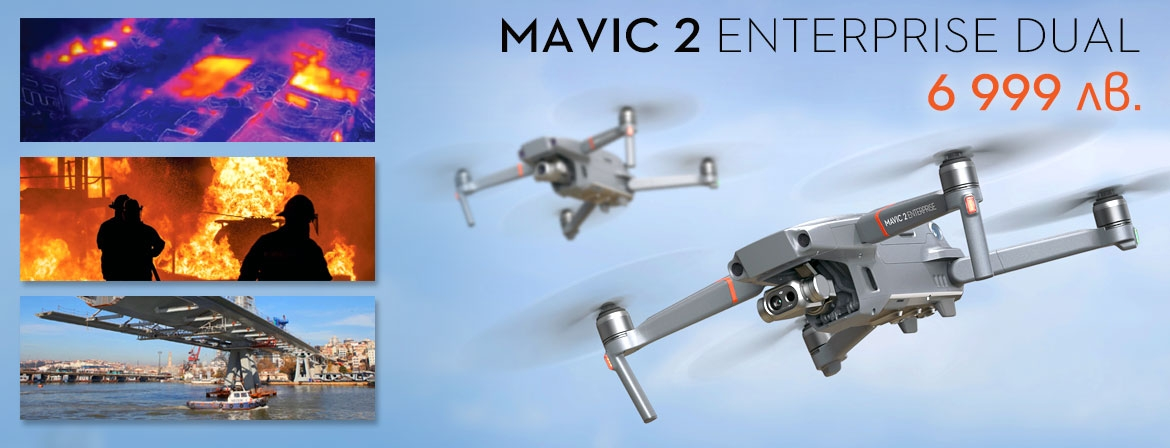 Вземете Дрон DJI Mavic 2 Enterprise Dual COPTER.BG!